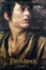 LOTR: Return of the King (Frodo)