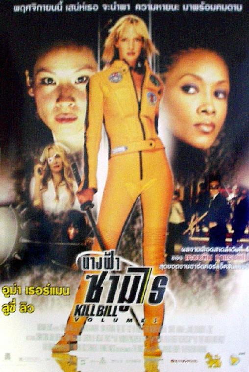 Kill Bill Taiwan